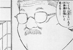 漫画スラムダンク安西先生
