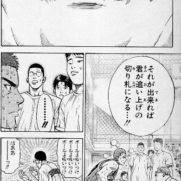漫画スラムダンク