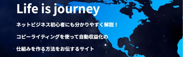 Life is journey